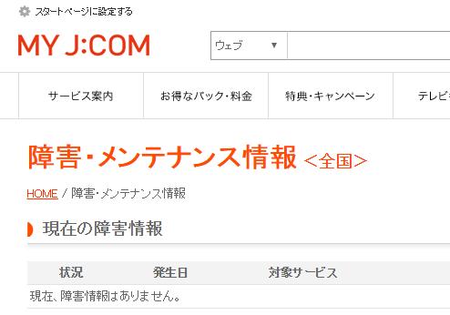 jcom-tv-failure-2017-01-07