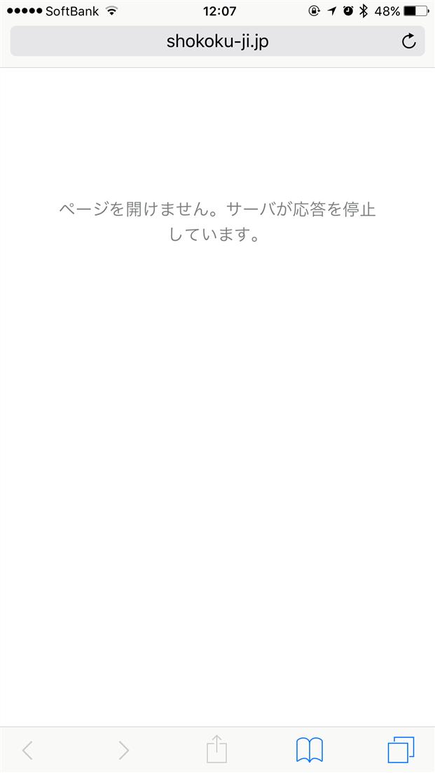 kinkakuji-live-camera-snow-2017-01-15-access-failure