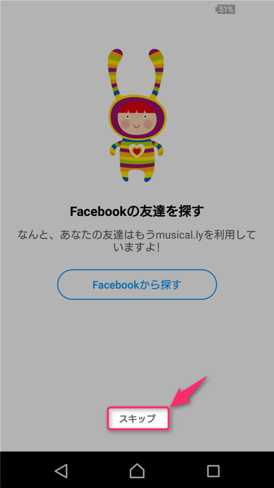 musically-registration-skip-facebook