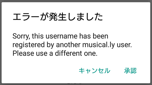 musically-registration-username-already-used