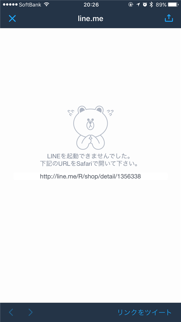 naver-line-can-not-open-stamp-shop-from-twitter-app-error-sample