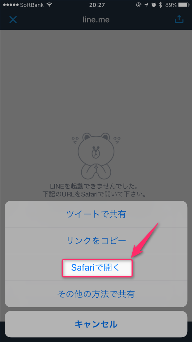 naver-line-can-not-open-stamp-shop-from-twitter-app-tap-open-safari