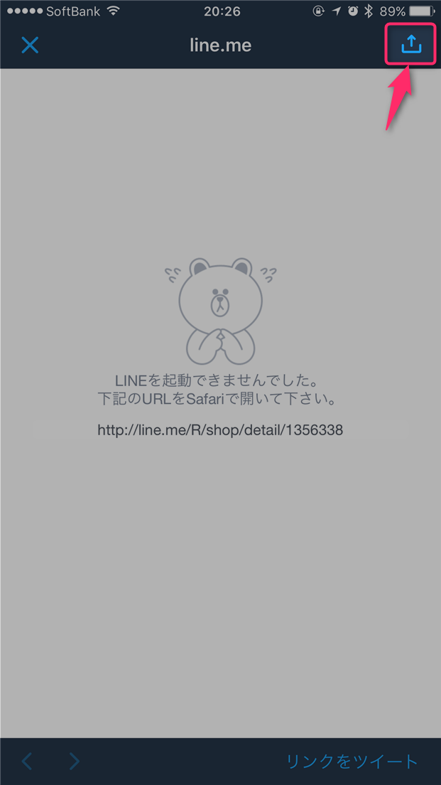 naver-line-can-not-open-stamp-shop-from-twitter-app-tap-share-button