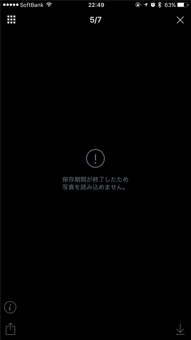 naver-line-hozon-kikan-shuuryou-photo-error