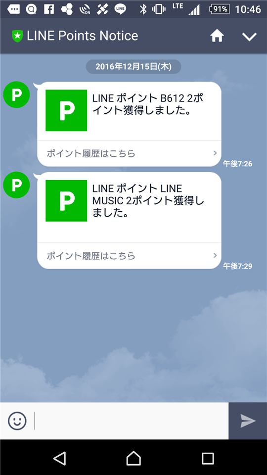 naver-line-line-points-notice-notification-sample