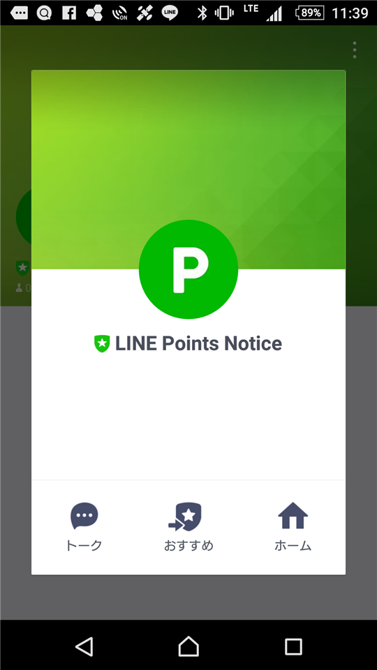 naver-line-line-points-notice