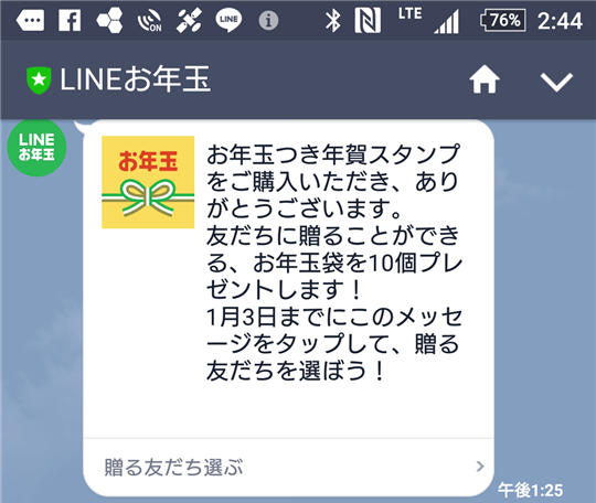 naver-line-otoshidama-how-to-okaeshi-tap-select-friends