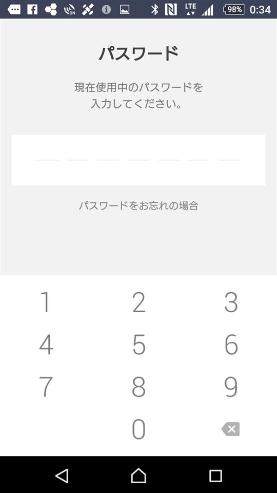 naver-line-otoshidama-how-to-receive-enter-password