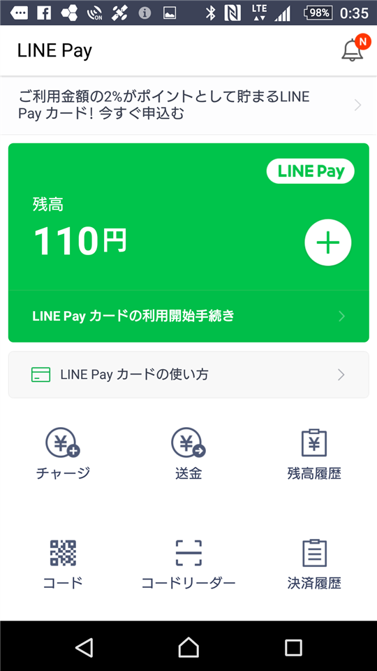 naver-line-otoshidama-how-to-receive-line-pay