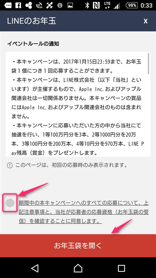 naver-line-otoshidama-how-to-receive-tap-open-otoshidama
