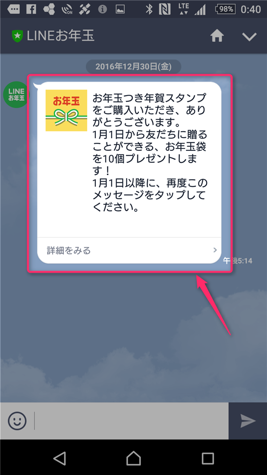 naver-line-otoshidama-how-to-send-tap-message