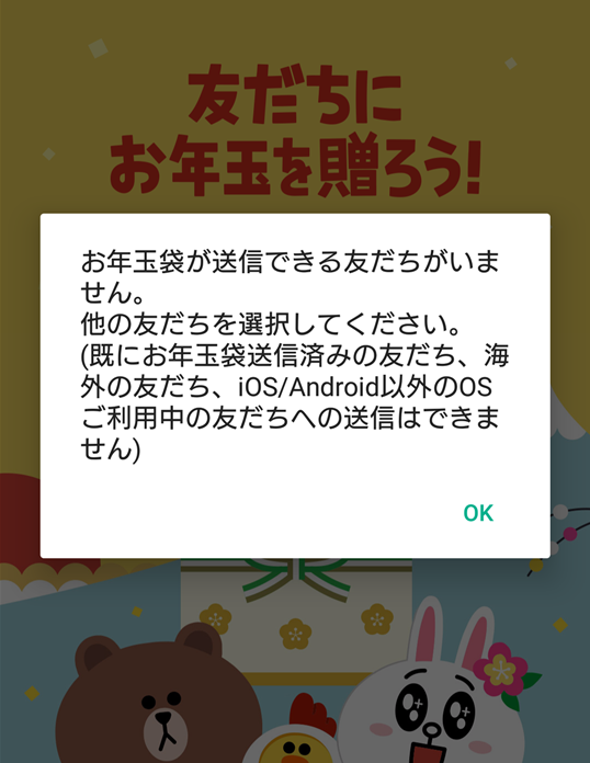 naver-line-otoshidama-send-and-receive-failure-can-not-resend