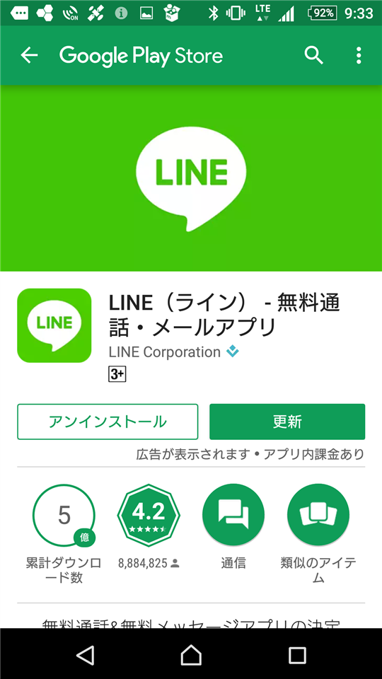 naver-line-update-7-0-0-android