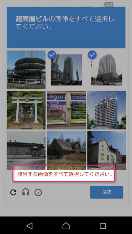recaptcha-select-gaikuhyoujiban-failed