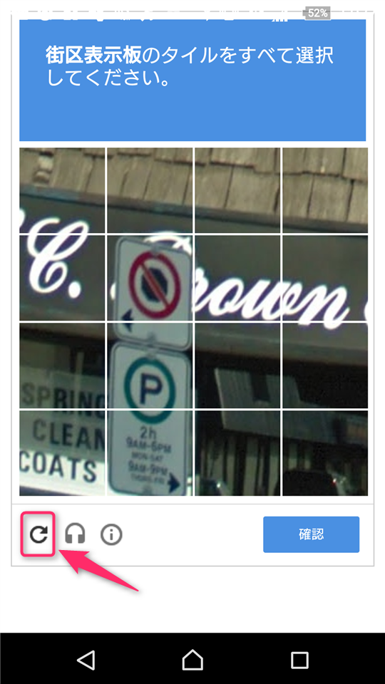 recaptcha-select-gaikuhyoujiban-tile-double-normal-reload