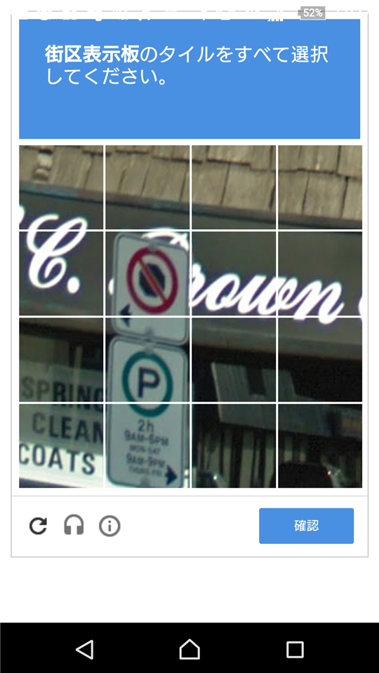 recaptcha-select-gaikuhyoujiban-tile-double-normal