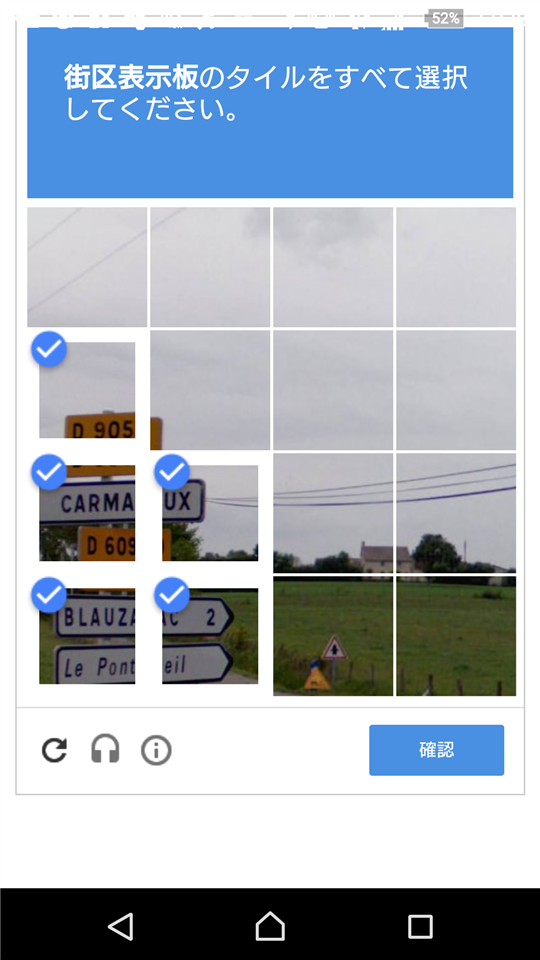 recaptcha-select-gaikuhyoujiban-tile-easy