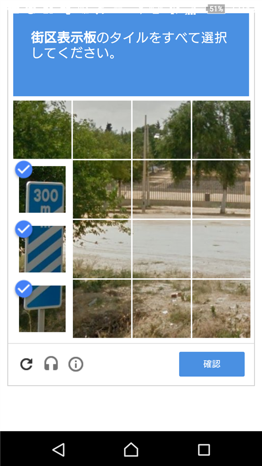 recaptcha-select-gaikuhyoujiban-tile-normal