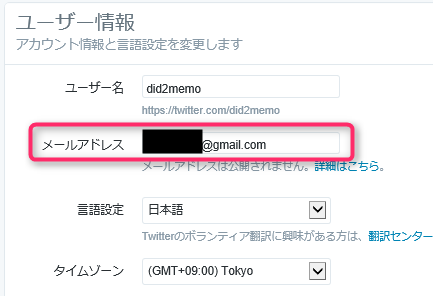 twitter-can-not-activate-unchecked-email-address-before-web