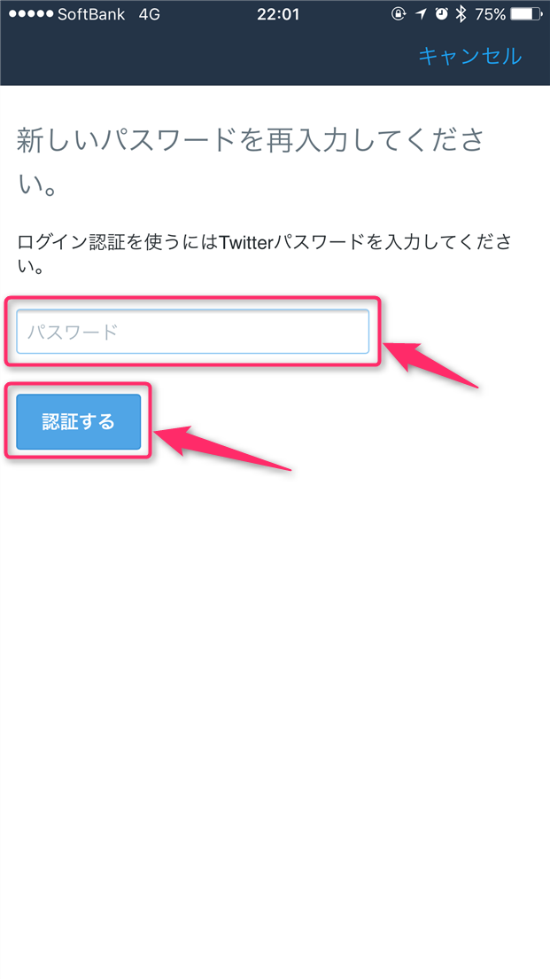 twitter-enable-two-factor-auth-start-first-login-password