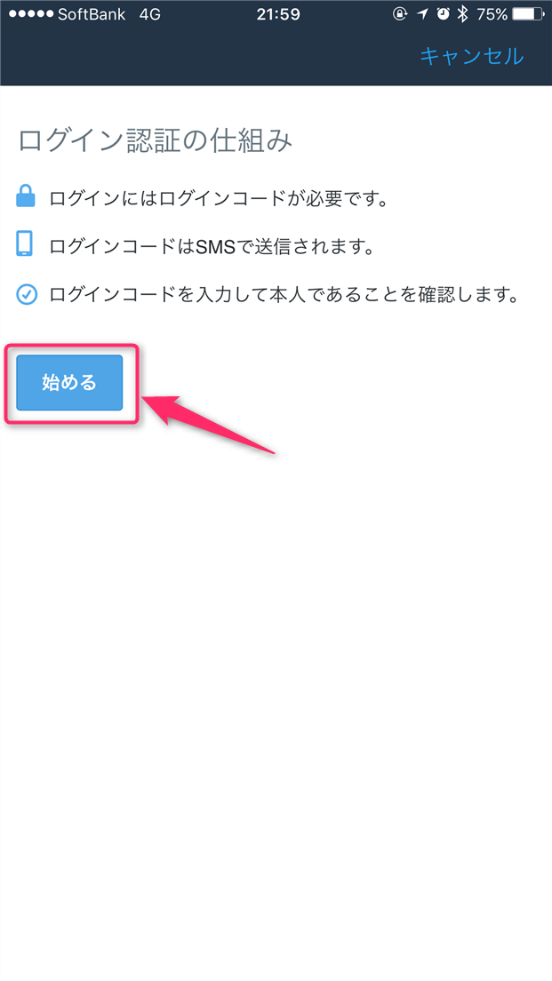 twitter-enable-two-factor-auth-start-first-login