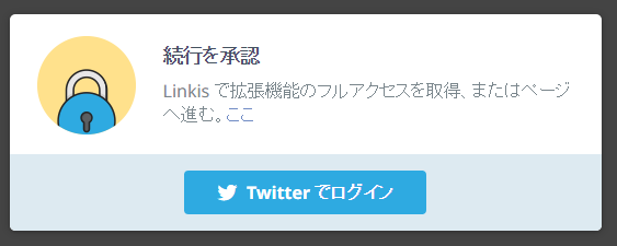 twitter-linkis-link-open-pc