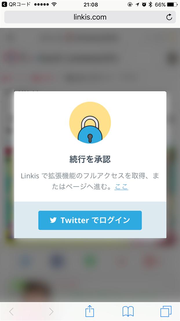 twitter-linkis-link-open-smartphone