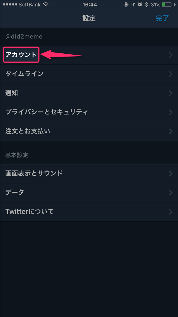twitter-register-e-mail-address-open-account-settings