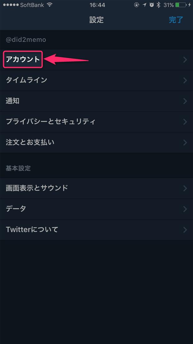 twitter-register-e-mail-address-open-account-settings