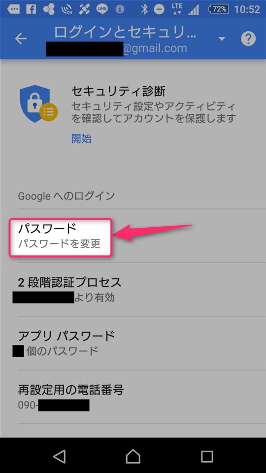 パスワード 変更 google
