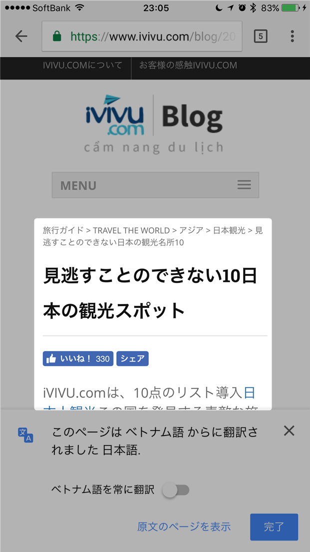 how to translate a page on chrome iphone