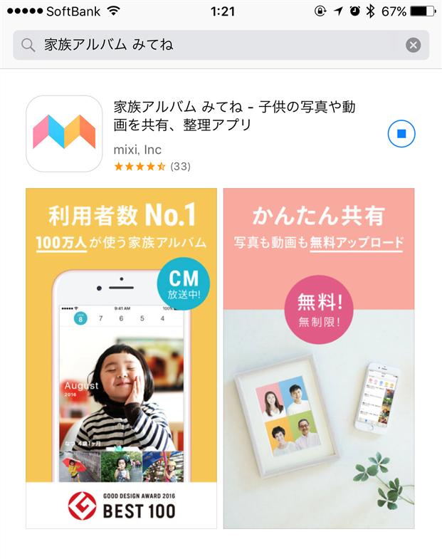 mitene-first-step-downloading