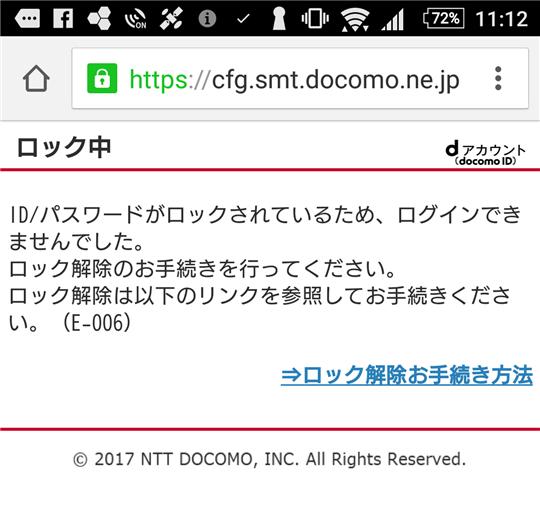 2 認証 アカウント d 解除 段階