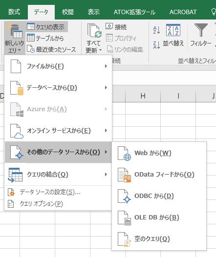 Excel】「WEBSERVICE関数」で外部サービスAPIからデータを手軽に