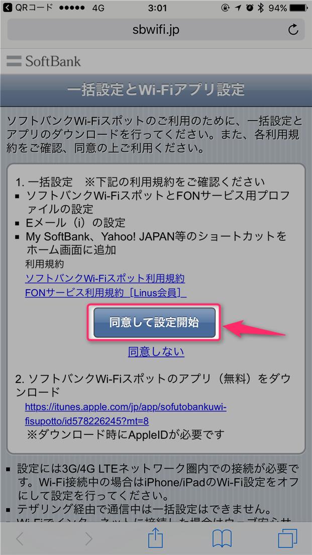 ソフトバンク メール 設定 【ソフトバンクからワイモバイルへメールアドレスの引き継ぎは可能?...
