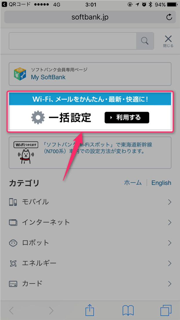 ソフトバンク メール 設定 メール設定 お客様サポート インターネット ソフトバンク