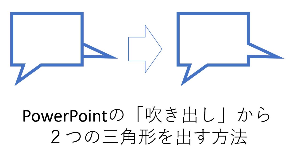 powerpoint 吹き出しから2つの三角形を出す方法