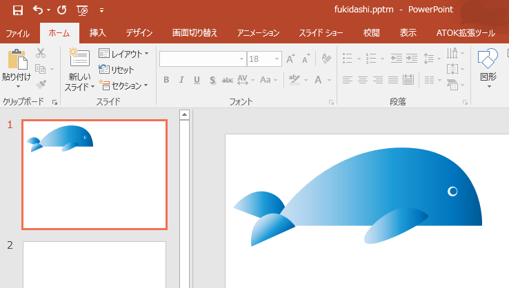 illustratorで作成した図をpowerpointで使用する方法 powerpoint 2016