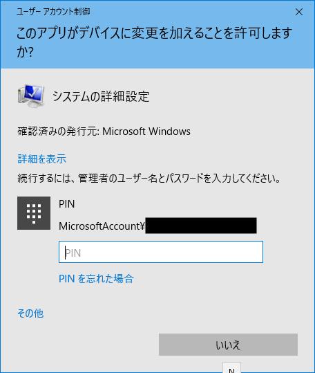 この アプリ が デバイス に 変更 を 加える こと を 許可 し ます か このアプリがデバイスに変更を加えることを許可します。