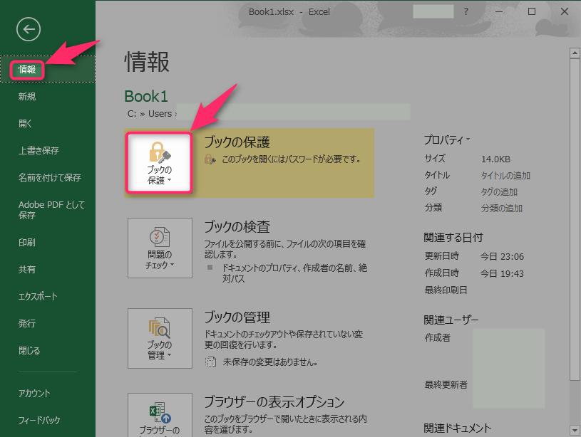の エクセル 保護 解除 シート エクセルでシート保護を解除する方法|Office Hack