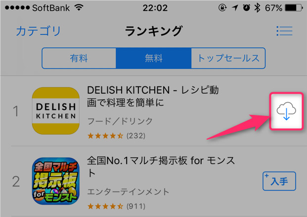 App Storeでダウンロードが出来ない時の対処法 | …
