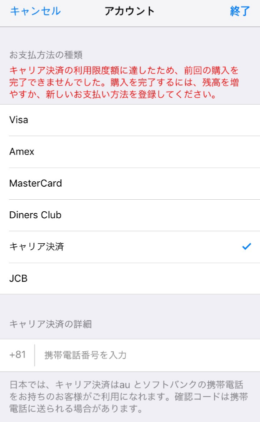 キャリア アップデート au iphone