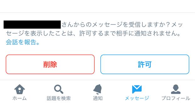 Twitter dm 消す