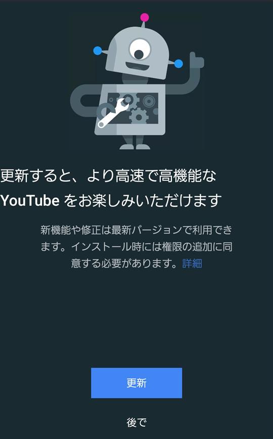 起動 し て youtube を