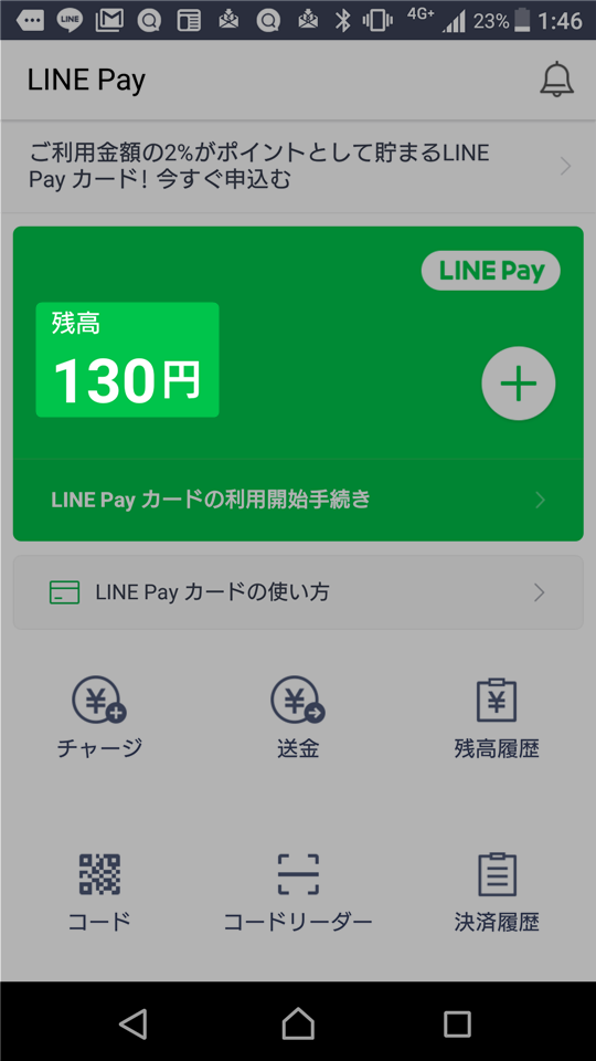 line pay スタンプ
