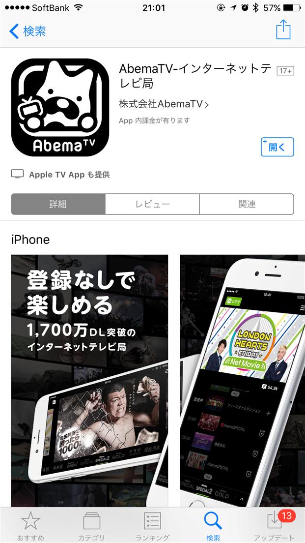 「AbemaTV」で将棋の生中継を視聴する方法