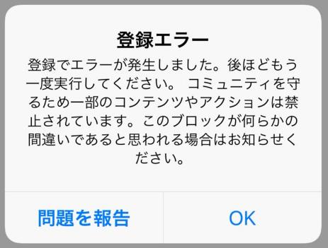 インスタ ユーザー 読み込め ない