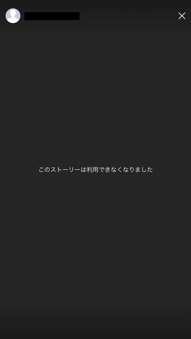 表示 ライブ 非 ストーリー インスタ