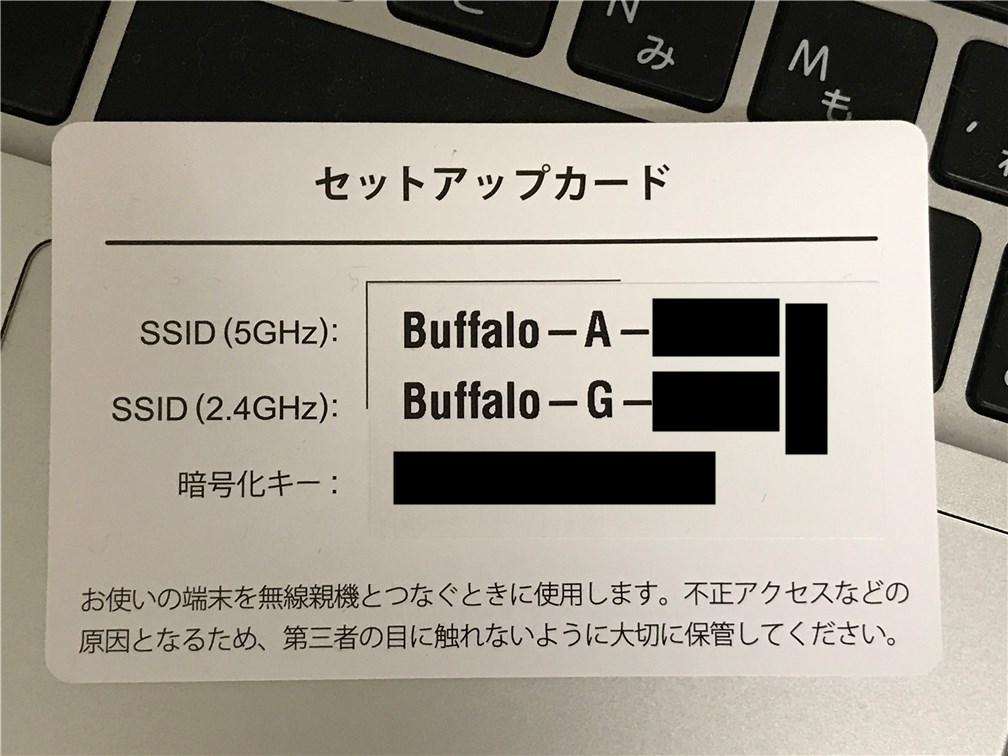 Buffalo airstation パスワード