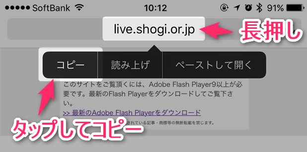 iPhone・Android】Adobe Flash Playerが必要なページを閲覧する